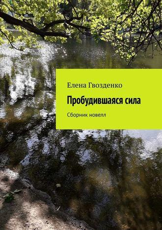 Елена Гвозденко, Пробудившаясясила. Сборник новелл