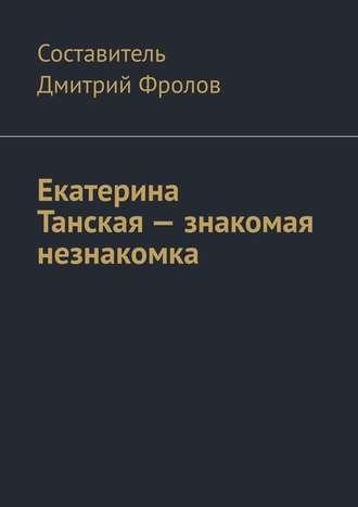 Дмитрий Фролов, Екатерина Танская– знакомая незнакомка