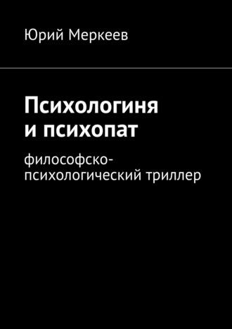 Юрий Меркеев, Психологиня ипсихопат. Философско-психологический триллер