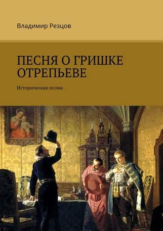 Владимир Резцов, Песня оГришке Отрепьеве. Историческая поэма