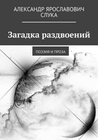 Александр Слука, Загадка раздвоений…