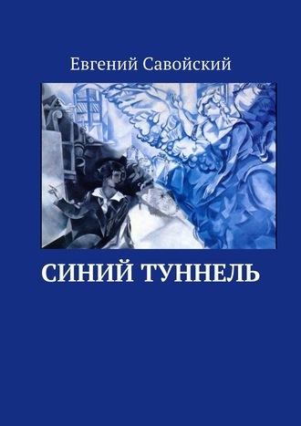 Евгений Савойский, Синий туннель