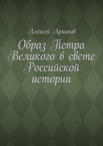 Алексей Архипов, Образ Петра Великого всвете Российской истории