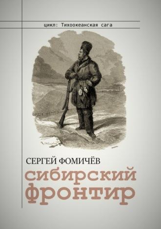 Сергей Фомичёв, Сибирский фронтир