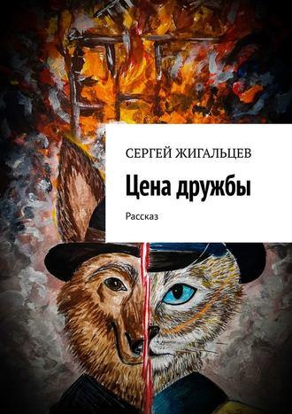 Сергей Жигальцев, Цена дружбы. Рассказ