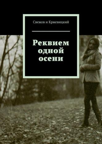 П. Свежов, Реквием одной осени