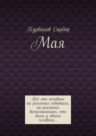 Сардор Курбанов, Мая
