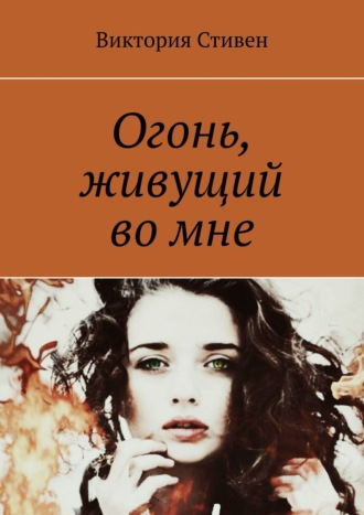 Виктория Стивен, Огонь, живущий вомне