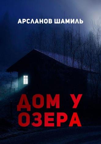 Шамиль Арсланов, Дом уозера