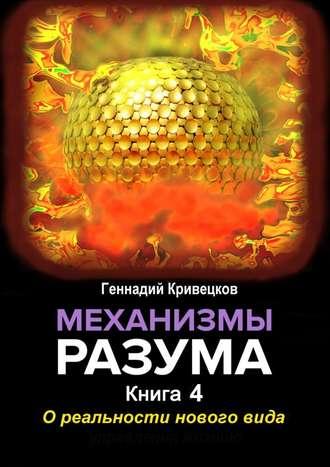 Геннадий Кривецков, Механизмы разума. Книга 4. О реальности нового вида