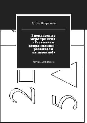 Артем Патрикеев, Внеклассные мероприятия: «Развиваем координацию– развиваем мышление!». Начальная школа