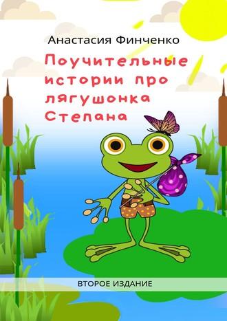 Анастасия Финченко, Поучительные истории про лягушонка Степана