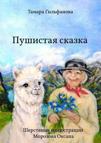 Тамара Гильфанова, Пушистая сказка