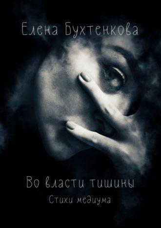 Елена Бухтенкова, Вовласти тишины. Стихи медиума