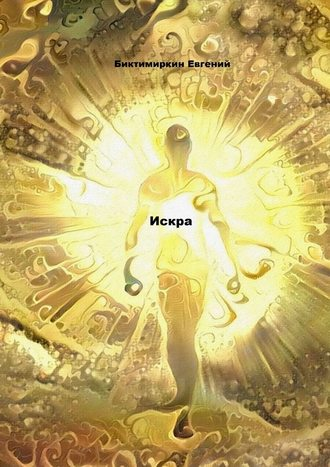 Евгений Биктимиркин, Искра