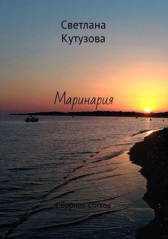 Светлана Кутузова, Маринария. Сборник стихов