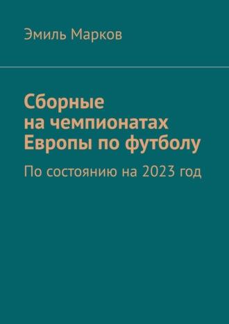 Эмиль Марков, Сборные начемпионатах Европы пофутболу. Посостоянию на2019год
