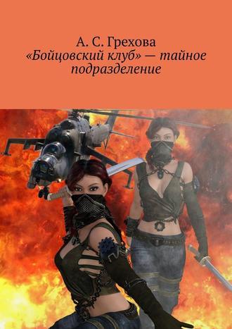 А. Грехова, «Бойцовский клуб»– тайное подразделение