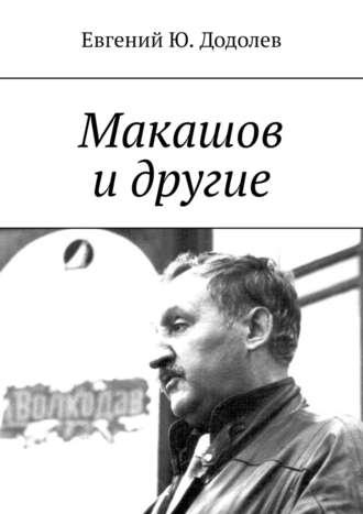 Евгений Додолев, Макашов идругие