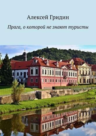 Алексей Гридин, Прага, окоторой незнают туристы