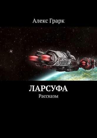 Алекс Грарк, Ларсуфа. Рассказы