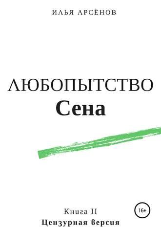 Илья Арсёнов, Сен. Книга вторая. Любопытство Сена