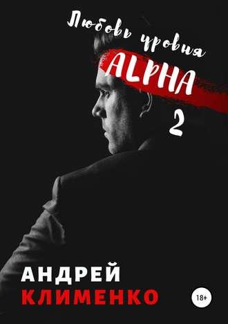 Black-Lemon-Design, Андрей Клименко, Любовь уровня ALPHA 2