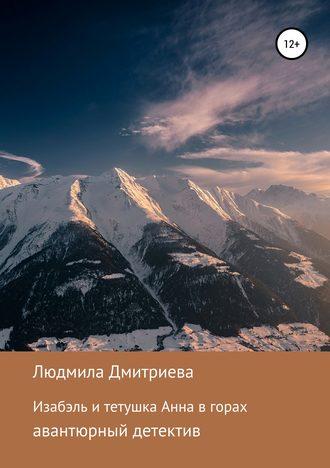 Людмила Дмитриева, Изабэль и тетушка Анна в горах