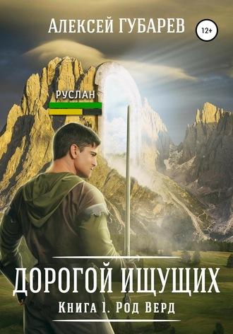 Алексей Губарев, Первый Этап