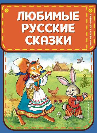 Народное творчество (Фольклор), Любимые русские сказки