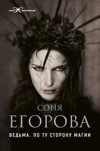 Соня Егорова, Ведьма. По ту сторону магии