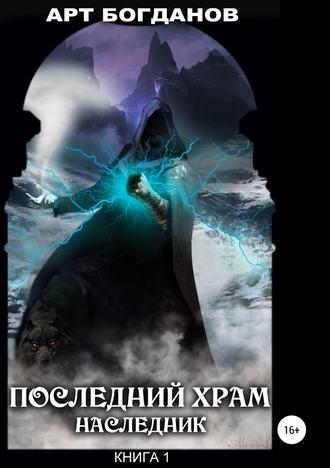 Арт Богданов, Последний храм. Наследник. Книга 1