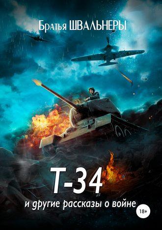 Братья Швальнеры, Т-34 и другие рассказы о войне