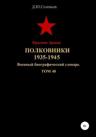 Денис Соловьев, Красная Армия. Полковники 1935-1945. Том 40