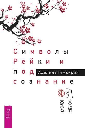 Аделина Гумкирия, Символы Рейки и подсознание