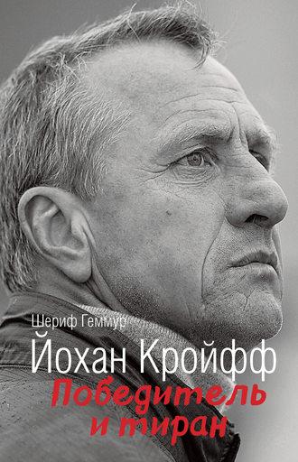 Шериф Геммур, Йохан Кройфф. Победитель и тиран