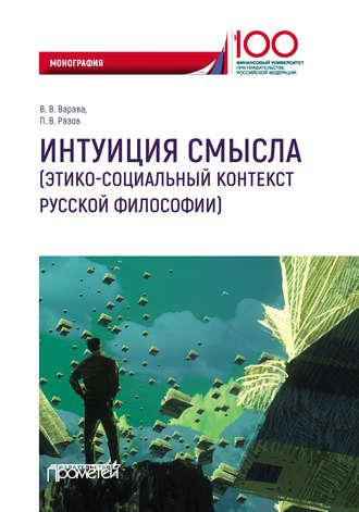 Владимир Варава, Павел Разов, Интуиция смысла (этико-социальный контекст русской философии)