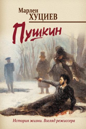 Марлен Хуциев, Пушкин