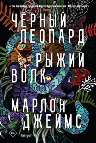 Марлон Джеймс, Черный Леопард, Рыжий Волк