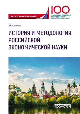 Ольга Карамова, История и методология российской экономической науки