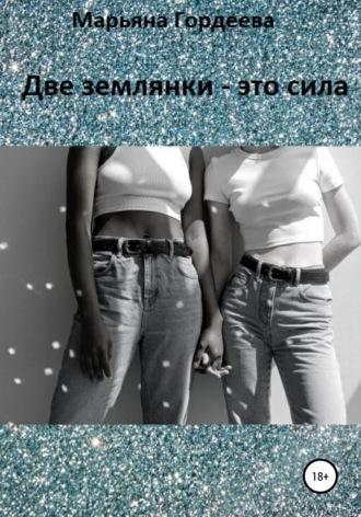 Марьяна Гордеева, Две землянки – это сила