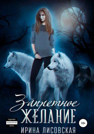 Ирина Лисовская, Запретное желание