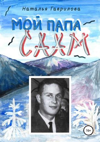 Наталья Гаврилова, Мой папа – саам