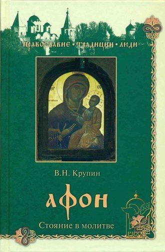 Владимир Крупин, Афон. Стояние в молитве