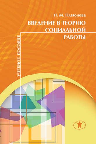 Наталья Платонова, Введение в теорию социальной работы