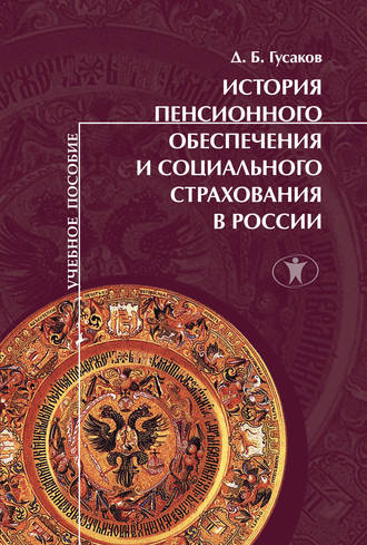 Дмитрий Гусаков, История пенсионного обеспечения и социального страхования в России