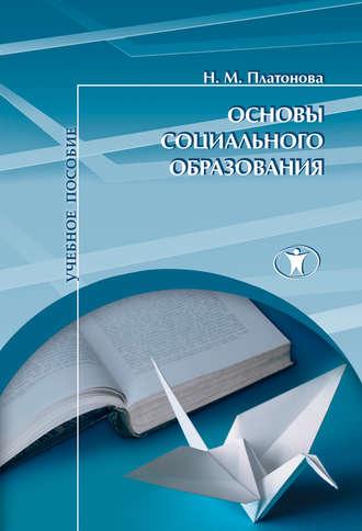 Наталья Платонова, Основы социального образования