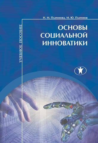 Наталья Платонова, Михаил Платонов, Основы социальной инноватики