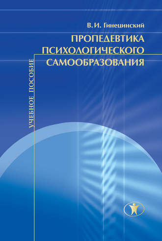 В. Гинецинский, Пропедевтика психологического самообразования
