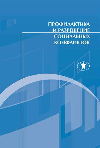 Коллектив авторов, Профилактика и разрешение социальных конфликтов